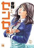 センセ。 2 (ヤングチャンピオン・コミックス)