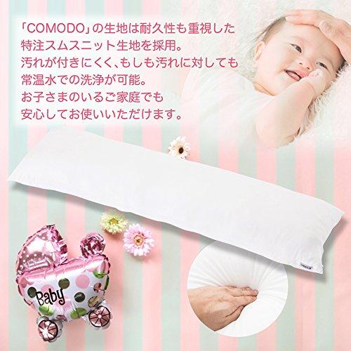 『抱き枕 CMD9000 ハイクラス (160cm × 50cm) - COMODOオリジナル [日本製]』のトップ画像