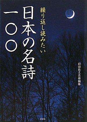 彩図社『繰り返し読みたい日本の名詩一〇〇』