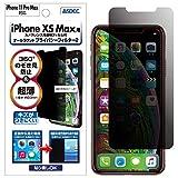 ASDEC アスデック iPhone 11 Pro Max/iPhone XS Max 兼用 【カメラ保護フィルム付き】 のぞき見防止 フィルム ・360° 上下左右 4方向・映り込み防止 反射防止・指紋防止 防指紋・キズ防止・極薄0.3mm オールラウンド・プライバシーフィルター2 ・日本製 RP-IPN17 (iPhone 11 Pro Max iPhone XS Max/覗き見防止)
