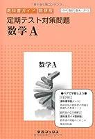 教科書ガイド数研版定期テスト対策問題 数学A