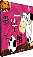Collins Illustrated: The most cow Mom (Set of 2)(Chinese Edition)