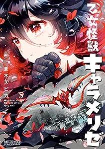 乙女怪獣キャラメリゼ 5 (MFコミックス アライブシリーズ)