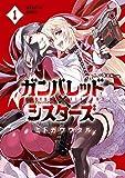 ガンバレッド×シスターズ(1) (サンデーGXコミックス)