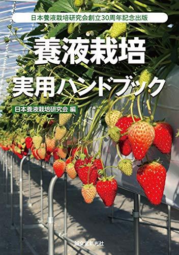 養液栽培実用ハンドブック: 日本溶液栽培研究会創立30周年記念出版 - 日本養液栽培研究会