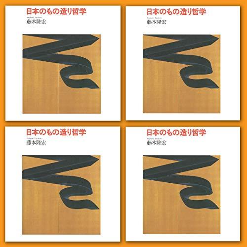 『日本のもの造り哲学2 (4本セット)』のカバーアート