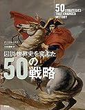 図説世界史を変えた50の戦略