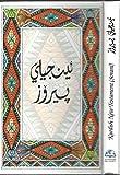 Injil-i piroz: Mizgini : Payman-i Noy-i Hazrat-i Isa ba-shywa-y Kurdi Sorani by