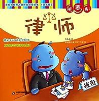 发现与培养儿童职业启蒙绘本 第五辑—我要当律师