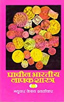 PRACHIN BHARTIYA NANAK SHASTRA
