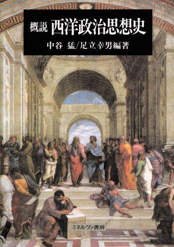 概説 西洋政治思想史
