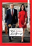 マイ・インターン [DVD] image