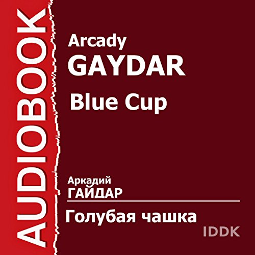 Blue Cup [Russian Edition] audiobook cover art