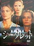 シークレット~嵐の夜に~ [DVD]