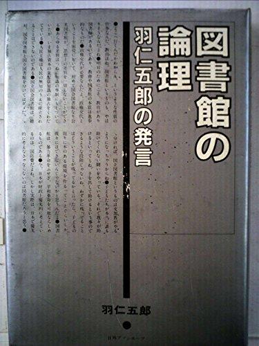 中井正一全集〈第4巻〉文化と集団の論理 (1981年)の詳細を見る