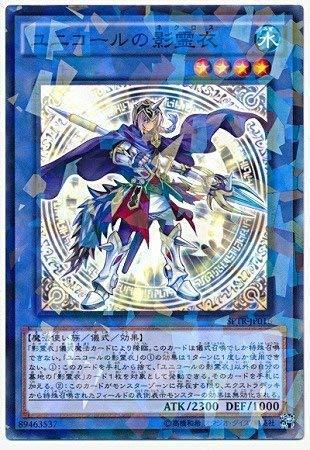 遊戯王/第9期/SPTR-JP016 ユニコールの影霊衣【パラレル】