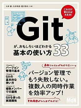 [大串 肇, 久保 靖資, 豊沢 泰尚]のGitが、おもしろいほどわかる基本の使い方33