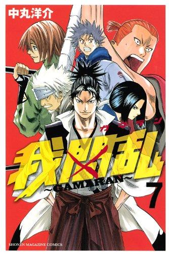 我間乱~GAMARAN~(7) (講談社コミックス)