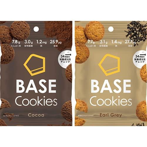 BASE Cookies ベースクッキー ハーフセット ココア/アールグレイ 各8袋(1袋 35g)完全食 完全栄養食 食物繊維