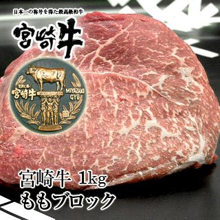 宮崎牛モモ肉 ブロック 1kg