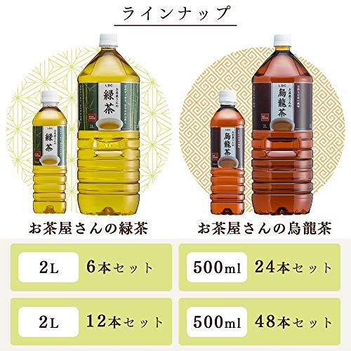 LDC(ライフドリンクカンパニー)『お茶屋さんの緑茶500ml』
