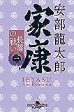 家康(三)長篠の戦い (幻冬舎時代小説文庫)