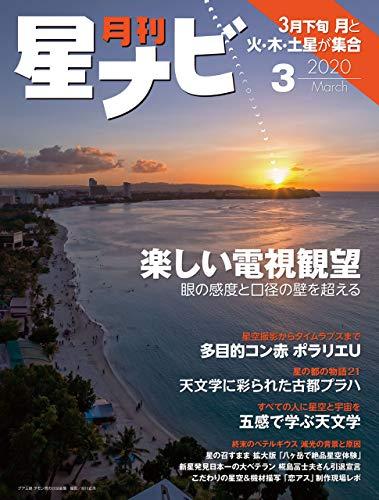 月刊星ナビ 2020年3月号 [雑誌]