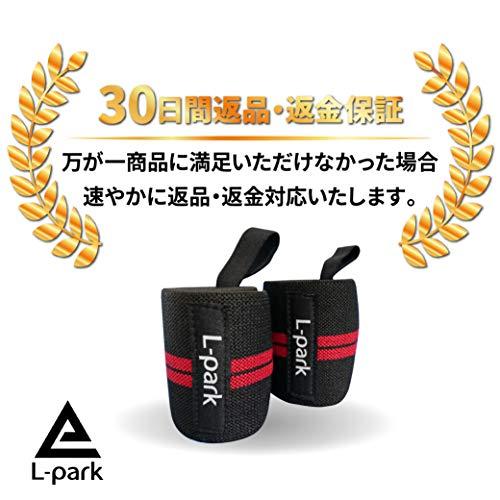 L-park『リストラップ』