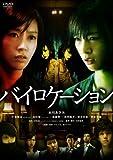 バイロケーション DVD スタンダード・エディション[DVD]