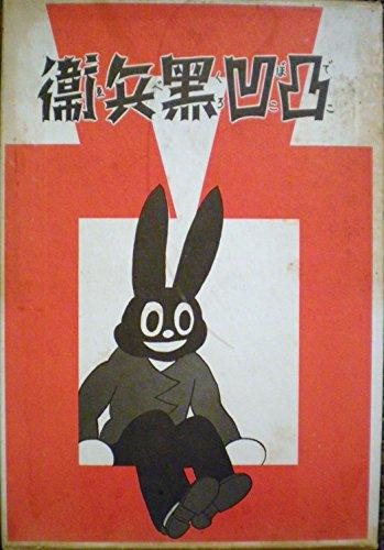 凸凹黒兵衛 (1969年)