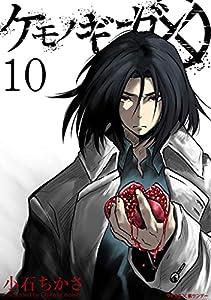 ケモノギガ(10) (サイコミ×裏少年サンデーコミックス)