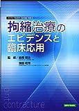 拘縮治療のエビデンスと臨床応用 (Joint Health Series)