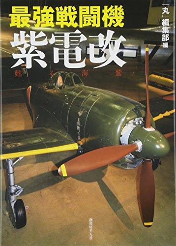 最強戦闘機紫電改