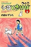 シロと歩けば (2) (バンブーコミックス 4コマセレクション)