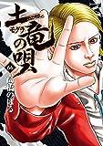 土竜の唄 コミック 1-66巻セット