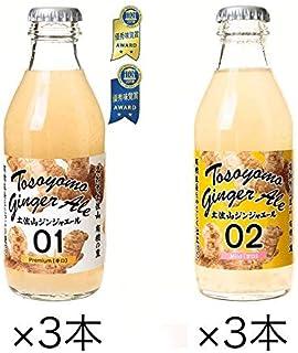 土佐山 ジンジャーエール 01 02 セット -- 辛口 マイルド iTQi 星2つ 無添加 JAS認証 有機栽培 無農薬 生姜 使用 高知県 Ginger ale (200ml) 各3本