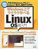 Windows上でラクラク学べるLinux OS 超入門