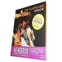 JIMI HENDRIX ジミヘンドリックス - ジミ・ヘンドリックス レジェンド/写真集