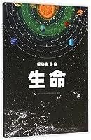 探秘新宇宙·生命