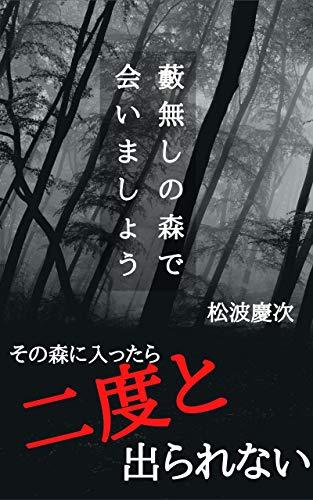 藪無しの森で会いましょう: その森に入ったら二度と出られない (松波ホラー文庫)