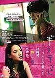 ギフテッド フリムンと乳売り女[DVD]