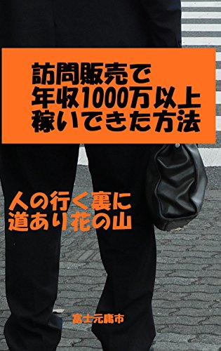 [富士元庸市]の訪問販売で年収1000万以上稼いできた方法: 人の行く裏に道あり宝の山