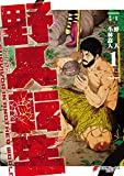 野人転生(1) (電撃コミックスNEXT)