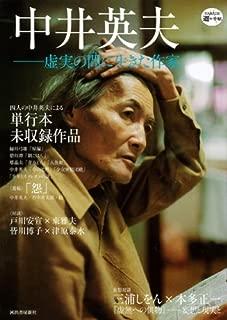 中井英夫―虚実の間に生きた作家 (KAWADE道の手帖)