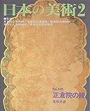 正倉院の綾 日本の美術 (No.441)
