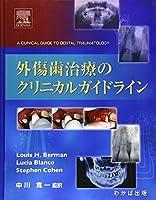 外傷歯治療のクリニカルガイドライン