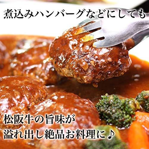 松良『松阪牛100%黄金のハンバーグ』