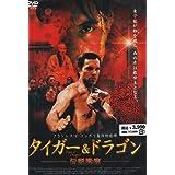 タイガー&ドラゴン 伝説降臨 [DVD]