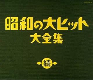 続 昭和の大ヒット大全集