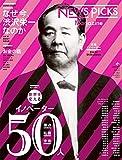 NewsPicks Magazine vol.5 summer 2019[雑誌]